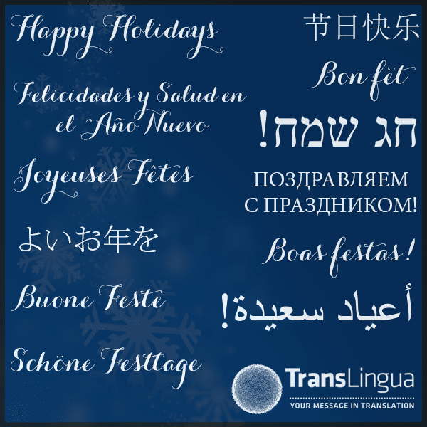 Happy Holidays from the staff at TransLingua!